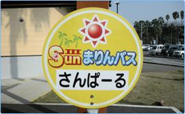 大矢野物産館「さんぱーる」前バス停